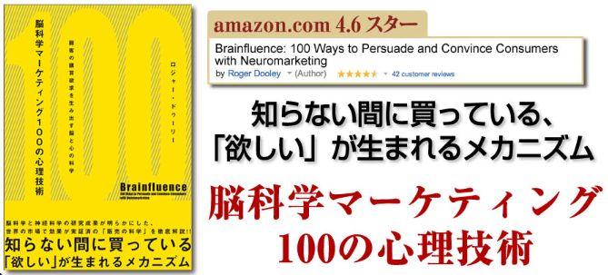 脳科学マーケティング100の心理技術 口コミ 内容