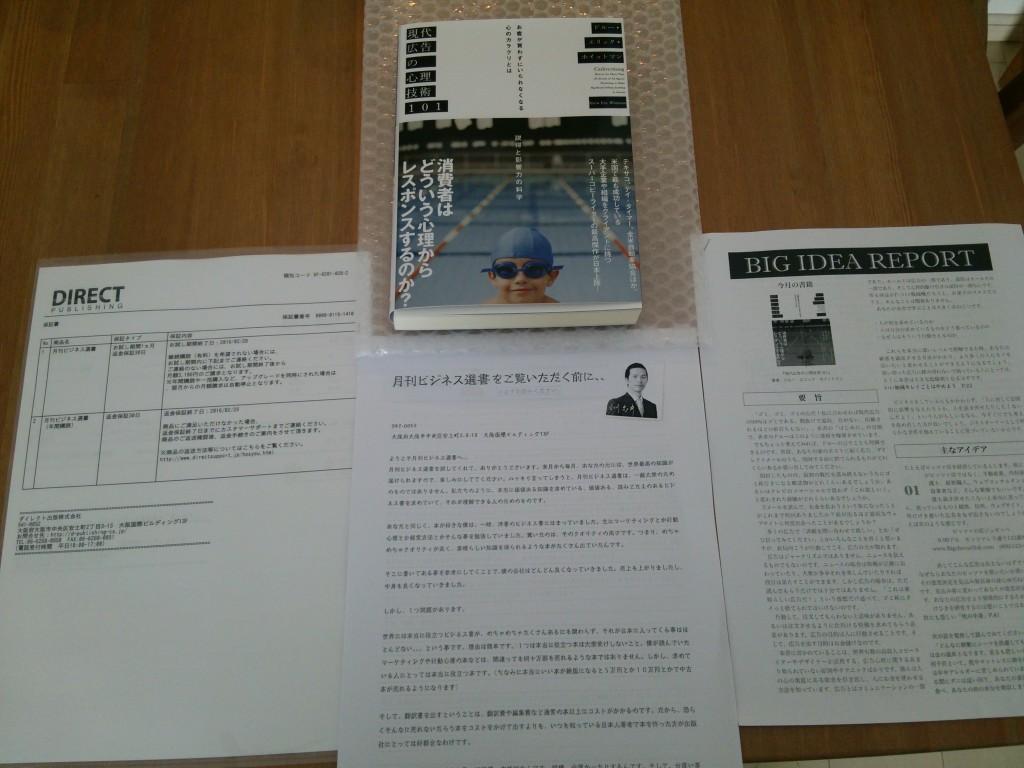 ダイレクト出版 月刊ビジネス選書 年間購読