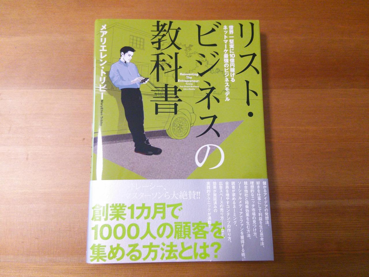 リスト・ビジネスの教科書 レビュー 口コミ