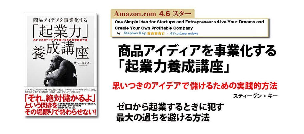 商品アイデアを事業化する「起業力」養成講座 レビュー 口コミ