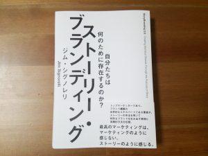 ストーリー・ブランディング レビュー 口コミ
