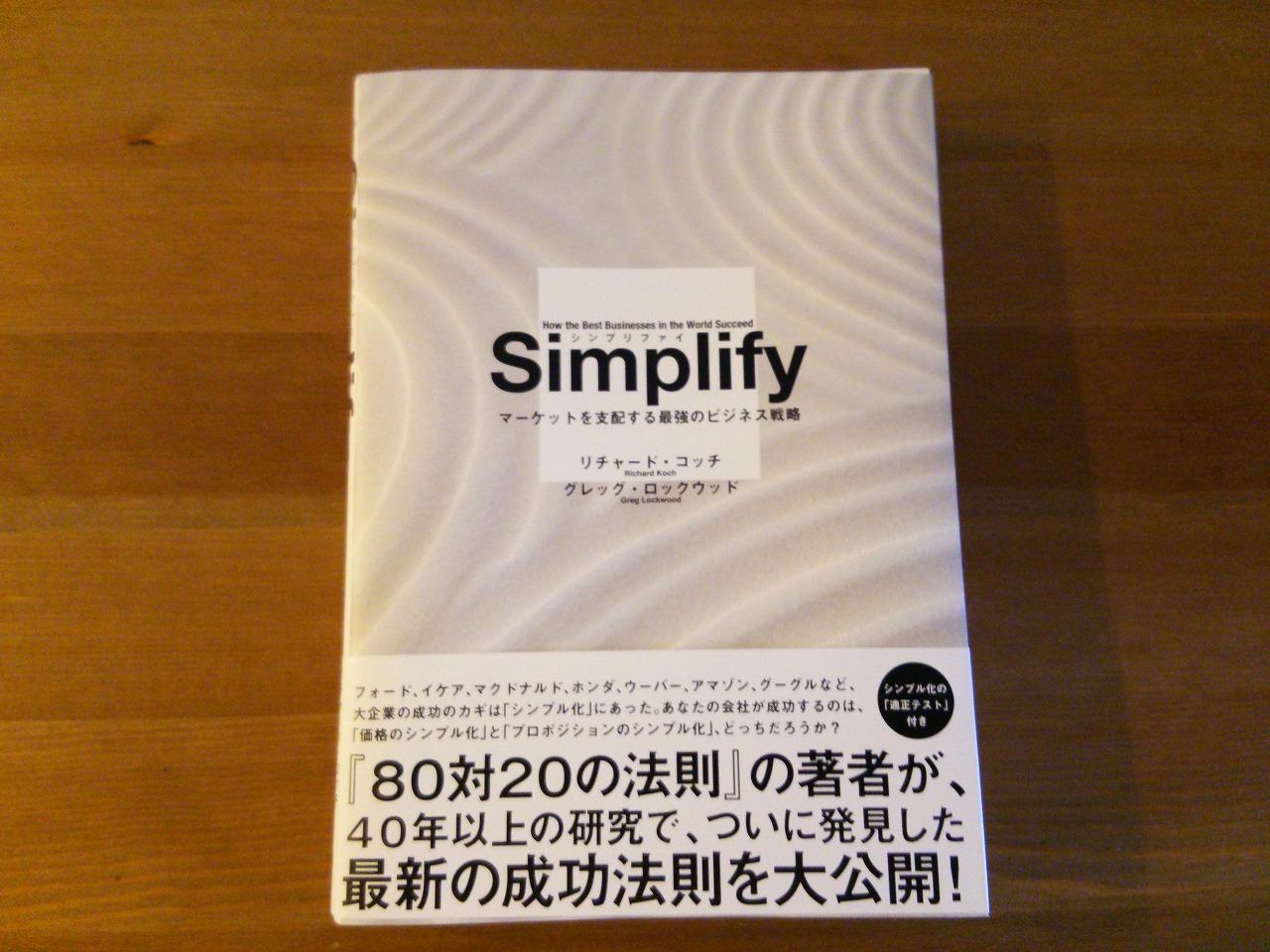 Simplify マーケットを支配する最強のビジネス戦略 レビュー 口コミ