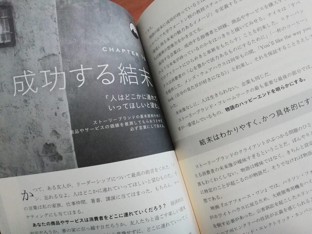ストーリーブランド戦略の内容と書評、レビューまとめ【ダイレクト出版】
